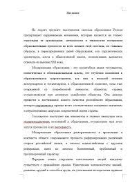 Модернизация образования Курсовые работы Банк рефератов Сайт  Модернизация образования 24 03 14
