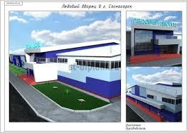 Дипломная работа по строительству на тему Ледовый дворец в г  1 Перспектива