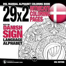 Amazoncom 29x2 Intricate Coloring Pages With The Danish Sign