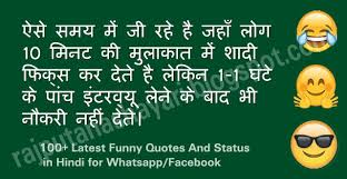 40 Latest Funny Quotes And Status In Hindi For WhatsappFacebook Adorable Latest Quotes In Hindi