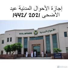 إجازة السجل المدني لعيد الأضحى 2021/1442 مدتها 10 أيام وتفاصيل عن عودة  البنوك