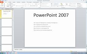 Powerpoint Templates 2007 Template Ppt 2007 Free Download Top Microsoft Office Powerpoint