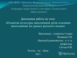 Презентация на тему Народные сказки как средство нравственного  Презентация к защите дипломной работы на тему Развитие культуры письменной речи на уроках русского языка