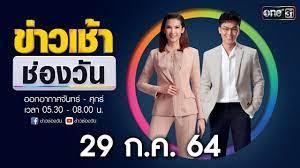 🔴 LIVE #ข่าวเช้าตรู่ช่องวัน #ข่าวเช้าช่องวัน | 29 กรกฎาคม 2564 |  ข่าวช่องวัน