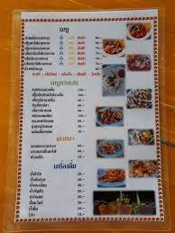 เมนูของร้านอาหาร เจ๊อ๋อย ก๋วยเตี๋ยวทะเล - Wongnai