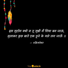 Best Sunni Quotes Status Shayari Poetry Thoughts Yourquote