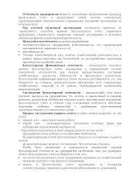 Доклад Бухгалтерский баланс и отчётность диплом бухгалтерский учет  Скачать документ