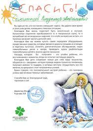 Дипломы и грамоты Социальная политика ООО МПК Чернышевой