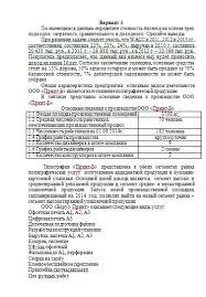 Контрольная работа по Оценке стоимости бизнеса Вариант  Контрольная работа по Оценке стоимости бизнеса Вариант 3 17 09 17