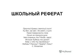 Презентация на тему ШКОЛЬНЫЙ РЕФЕРАТ Простой бумаги светлый лист  1 ШКОЛЬНЫЙ РЕФЕРАТ
