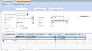 Скачать базу данных БД Учет дорожно транспортных происшествий  Форма Транспортные средства курсовой базы данных учёта ДТП