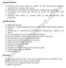 to apply human resource associate job description