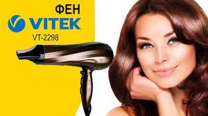 <b>Фен Vitek VT</b>-<b>2298</b>- видео обзор - YouTube