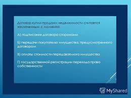 Презентация на тему ДОГОВОР КУПЛИ ПРОДАЖИ Скачать бесплатно и  12 Договор