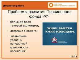 Презентация по праву социального обеспечения Организация работы  Дипломная работа Проблемы развития Пенсионного фонда РФ большая доля теневой