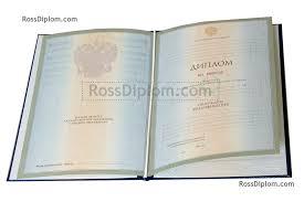 Диплом о высшем образовании годов на com  купить диплом о высшем образовании 2004 2009