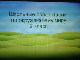 Школьные презентации по окружающему миру класс school  Школьные презентации по окружающему миру 2 класс school presentations