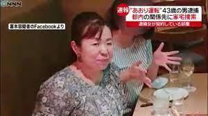 喜 本 奈津子
