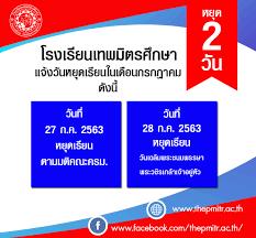 ประกาศ วันที่ 27 -28 ก.ค. 63 เป็นวันหยุดชดเชยวันสงกรานต์ และวันเฉลิมพระชนมพรรษาพระบาทสมเด็จพระเจ้าอยู่หัว  :: โรงเรียนเทพมิตรศึกษา  สังกัดสำนักงานเขตพื้นที่การศึกษาประถมศึกษาสุราษฎร์ธานี เขต 1