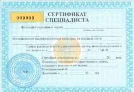 купить казахстанский диплом купить диплом высшего образования в  купить сертификат специалиста казахстана