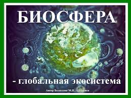 Биосфера как глобальная экосистема Презентации по биологии Слайд 1