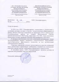 Отзывы о компании ООО Экосервиспроект  МВД РБ Учреждение лечебно трудовой профилакторий