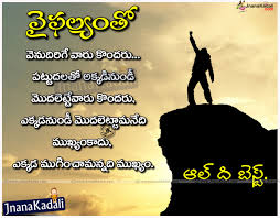 Beautiful Quotes About Successful Life Best Of Best Quotes Success Life Nice Quotes About Life And Success Telugu