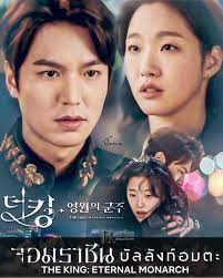 ซีรี่ย์เกาหลี The King Eternal Monarch จอมราชันบัลลังก์อมตะ พากย์ไทย Ep.1-16  (จบ) - ซีรีย์เกาหลี ละครเกาหลี ซีรี่ย์เกาหลี ดูซีรีย์เกาหลีซับไทย  เรื่องย่อซีรีย์เกาหลี Korean Drama Sub Thai ดูซีรีย์ซับไทยออนไลน์ฟรี  ซีรี่ย์เกาหลี ซีรีส์เกาหลี ละครเกาหลีซับ ...