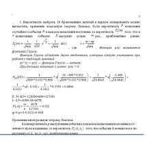 Теория вероятностей и математическая статистика часть я   500 руб