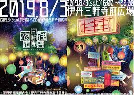 伊丹市2019年夏祭りの新しい形8月3日土は夜市ナイトマーケット