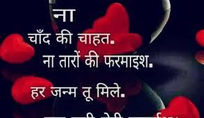 hindi images for whatsapp status