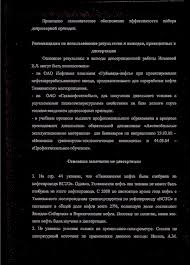 ОТЗЫВ Актуальность темы диссертации pdf Приведено экономическое обоснование эффективности выбора депрессорной присадки