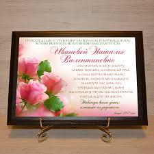 Подарок восаитателю Благодарственный диплом Воспитателю