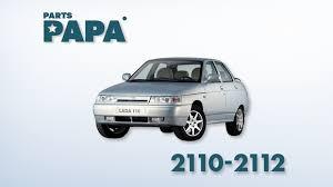 Товары PAPA Parts | Автозапчасти и тюнинг LADA – 4 413 ...