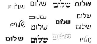 Fonts For Tattoos Hebrew Fonts Tattoo Designs Tattoo 14