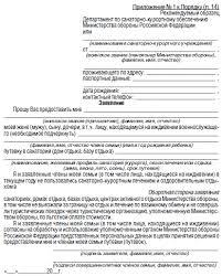 Заявление в санаторий министерства обороны от пенсионера образец   право на бесплатную путевку в санаторий На ввк ото внутренних войск кроме обязанностей изложенных в пункте 16 настоящей инструкции возлагаются 43