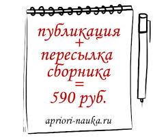 диссертация hashtag on twitter  Публикация тезисов 1стр пересылка сборника 590р apriori nauka ru print detal 130 аспирант магистрант наука научнаястатья курсовая