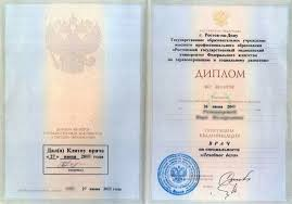 Работа в Голландии в году urhelp guru Диплом врача в РФ