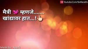 freindship day special whatsapp marathi status you