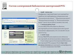 Презентация на тему Аспиранту ученому специалисту Электронная  2 Состав электронной библиотеки