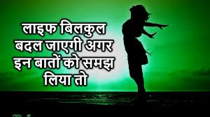 Heart Touching Thoughts In Hindi Motivational Video Inspiring Quotes Peace Life Change