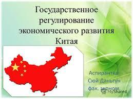 Презентация на тему Государственное регулирование экономического  1 Государственное регулирование экономического развития Китая Аспирантка Сюй Даньтун фак эконом