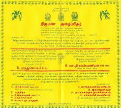 wedding invitation wording wedding invitation templates tamil Wedding Invitations Wording Tamil wedding invitation wording tamil marriage invitation wedding invitation wording family hosting
