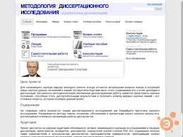 Методология диссертационного исследования и работа над  Методология диссертационного исследования и работа над диссертацией asp t istu ru