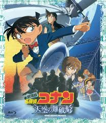 Kawai_Buta 007] Detective Conan Movie 14: The Lost Ship in the Sky – Bloom  of Youth