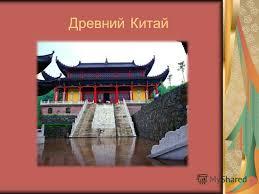 Презентация на тему Презентация Древний Китай ученицы класс  2 Древний Китай
