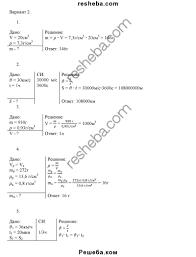 ГДЗ по физике для класса Марон А Е контрольная работа кр  ГДЗ Решебник по физике 7 класс дидактические материалы Марон А Е