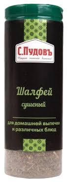С.Пудовъ Пряность <b>Шалфей сушеный</b>, 20 г — купить по ...