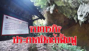 ภาพบรรยากาศหน้าถ้ำหลวง หลังจบภารกิจพาทีมหมูป่ากลับบ้าน-ประกาศปิดถ้ำฟื้นฟู -  ข่าวสด