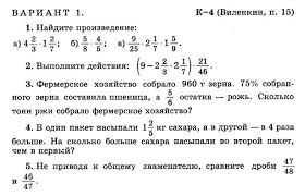 Математика класс дидактические материалы Чесноков контрольная  решебник математика Чесноков дидактические материалы 6 класс ответ и подробное решение с объяснениями контрольной работы Виленкин